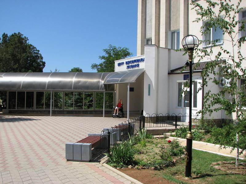Санаторий им. Пирогова, Саки. Центр восстановительного лечения